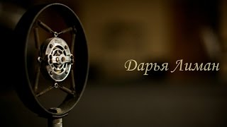 �������� ���� Дарья Лиман – Adele, Rolling in the Deep (cover) ������