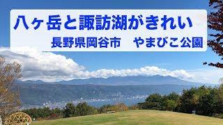 八ヶ岳、諏訪湖一望 やまびこ公園 長野県岡谷市鳥居平