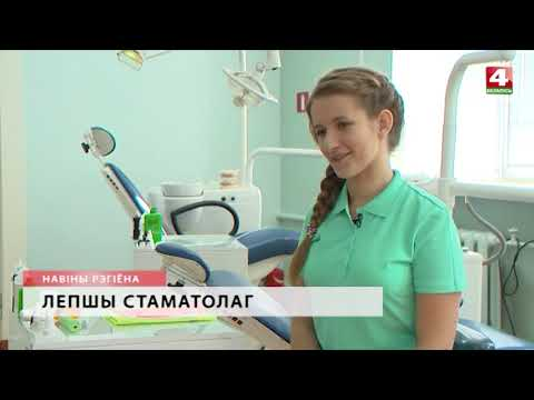 Лучший детский стоматолог области - из Могилева [БЕЛАРУСЬ 4  Могилев]