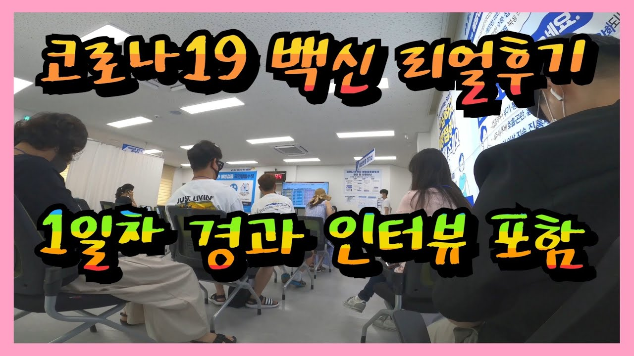 ep 46. 4K [코로나19 백신] 코로나19 화이자 백신 접종 과정 1일차 변화 COVID-19 Pfizer Vaccination Process and Day 1 Changes