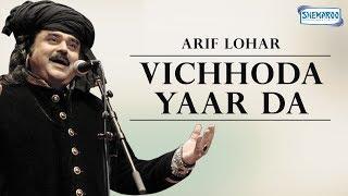 Vichhoda Yaar Da | Arif Lohar | Latest Punjabi Song 2018 | Shemaroo Punjabi