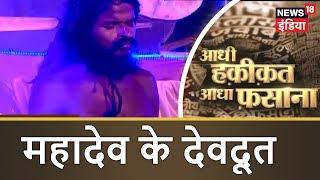 महादेव के देवदूत   जिसने 20 साल से कुछ खाया पीया नहीं   Aadhi Haqeeqat Aadha Fasana   News18 India