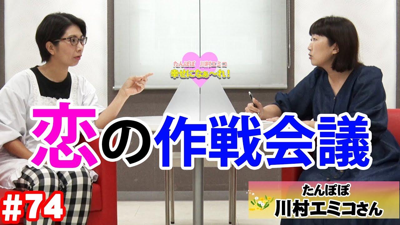 【ゲスト:川村エミコ】くすくす子育てママトーク~恋の作戦会議〜【育児】 74回