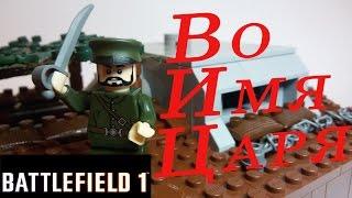 Battlefield 1 / Первая мировая / Самоделка из Lego