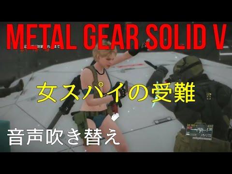 【メタルギアソリッド5】水着の美女スパイが覆面の暴漢に囲まれた【MGSV:TPP FOB】