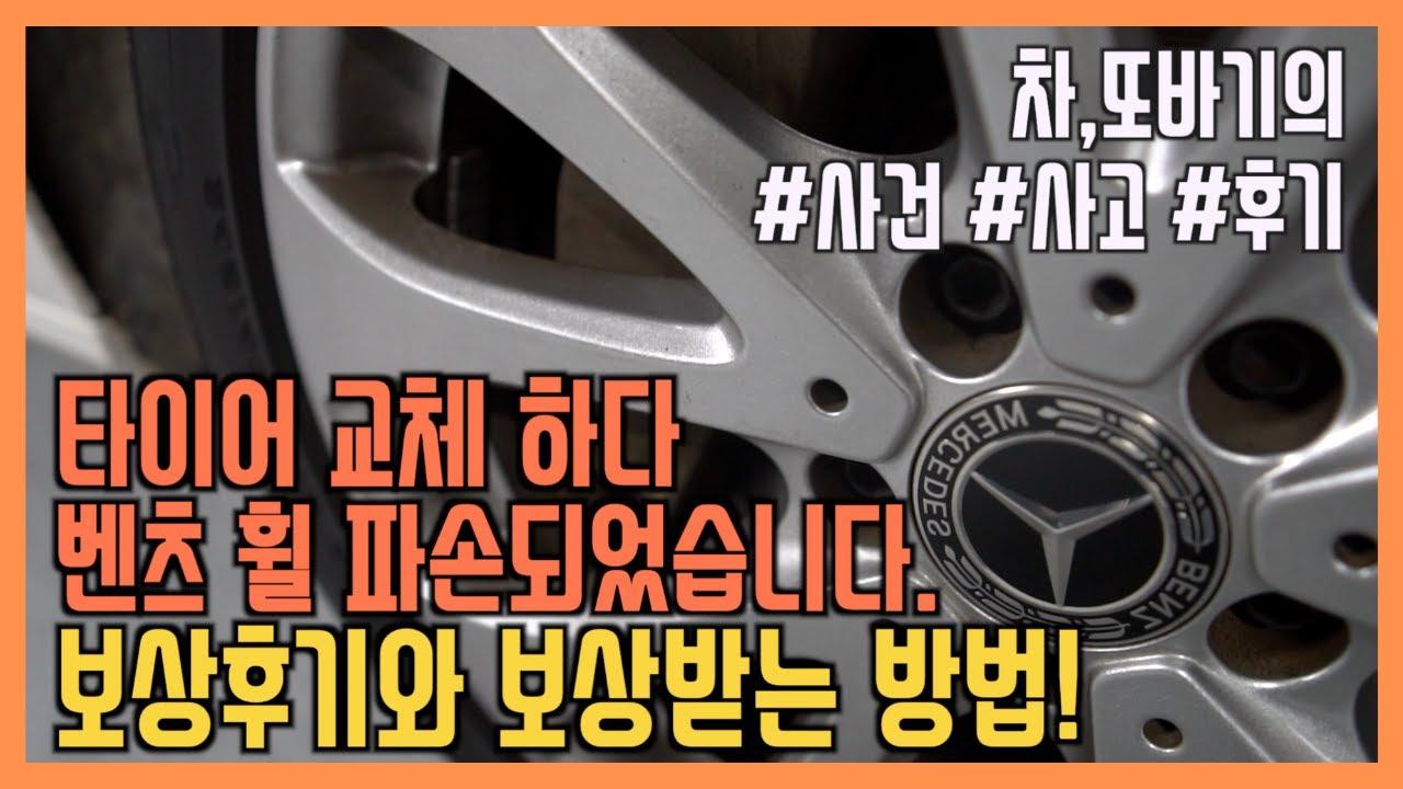 타이어 교체하다 휠 파손!? 타이어 가게 사장님은 사과한마디 없다. 기필코 보상 받는 5가지 방법!