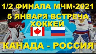 НОВОСТИ ХОККЕЙ МЧМ 2021 Сборная Канады встретится в полуфинале со Сборной России