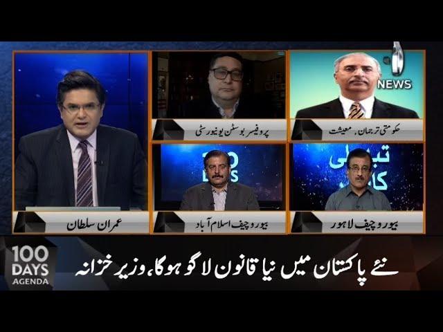Tabdeli ka safar   15 October 2018   Aaj News