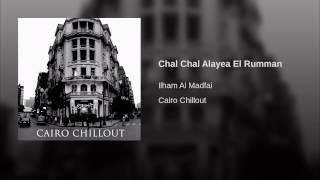Chal Chal Alayea El Rumman