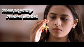 thalli pogathey female version bangalore naatkal sri divya rana dagupathi