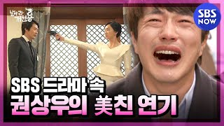 [날아라 개천용] 'SBS드라마 속 권상우 모아…