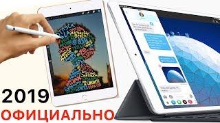 Новые Apple iPad Mini 5 и iPad Air 3 ! ОБЗОР 2019