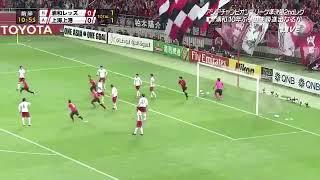 ACL2017 準決勝 2nd 浦和レッズ×上海上港 ラファエル シルバ ゴール.