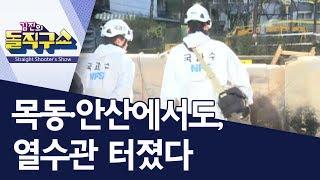 목동·안산에서도, 열수관 터졌다 | 김진의 돌직구쇼