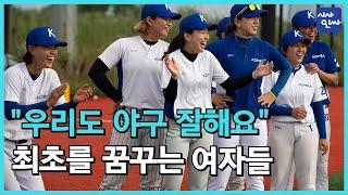 """[시사인싸]212-(2)""""우리도 야구 잘해요"""" 최초를 꿈꾸는 여자들"""