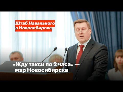 «Жду такси по 2 часа», — мэр Новосибирска