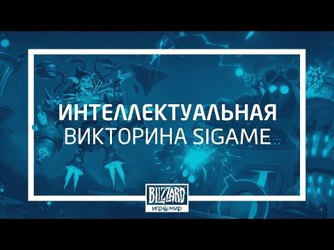 Интеллектуальная викторина SIGame на Игромире