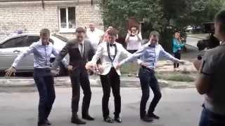 Прикол на свадьбе, Танец жениха
