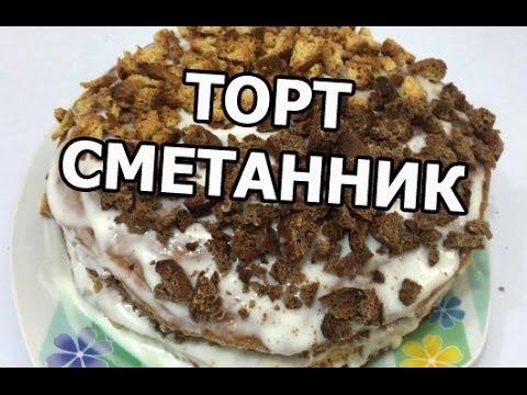 Торт сметанник со сметанным кремом. Сметанный торт из сметаны!