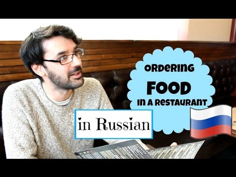 Russian Conversations 2. Ordering food in a restaurant. - Заказ еды в ресторане.