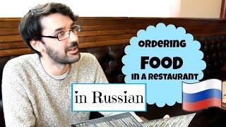 Russian Conversations 2. Ordering food in a restaurant. - Заказ еды в ресторане.(, 2014-07-25T16:48:28.000Z)