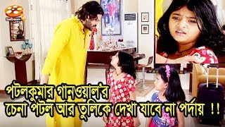 পটলকুমার গানওয়ালা'-র, বড়সড় চমক | Star Jalsha | Potol Kumar Gaanwala | Serial | Hiya Dey | Tv News