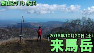 【登山2018シーズン24日目@来馬岳】 先週まさかの雪山登山になったの...