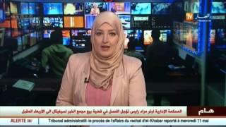 المحكمة الإدارية لبئر مراد رايس تؤجل الفصل في قضية بيع مجمع الخبر لسيفيتال إلى الأربعاء المقبل