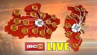LIVE: MP & CG News Updates | कौन बनेगा छत्तीसगढ़ और मध्यप्रदेश में मुख्यमंत्री?