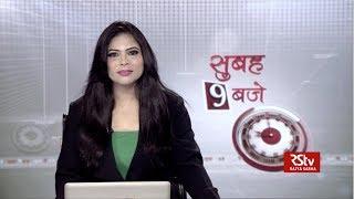 Hindi News Bulletin | हिंदी समाचार बुलेटिन – Mar 22, 2019 (9 am) thumbnail