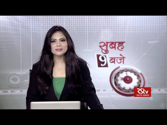 Hindi News Bulletin | हिंदी समाचार बुलेटिन – Mar 22, 2019 (9 am)