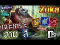 ROV:Zuka เซ็ทเจาะเกราะ 3 สี แรงโคตร(S2Ds) #Doyser #Zuka