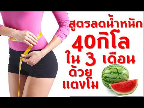 สูตรลดน้ำหนัก 40กิโล ใน 3 เดือน ด้วยแตงโม สูตรลดความอ้วน เหมาะสำหรับสาวๆoffice