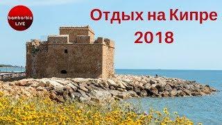 видео Горящие туры на Кипр 2018