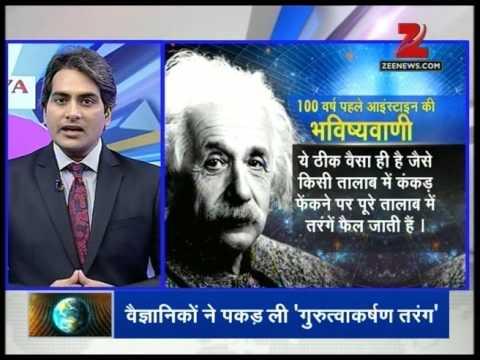 DNA: Gravitational waves detected, proving Einstein right!