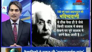 DNA: Gravitational waves detected, proving Einstein right!