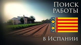 Как найти работу в Испании без посредников