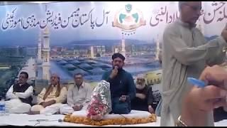 Amina Bibi Ke Gulshan Mein By Allama Hafiz Bilal Qadri Sahab
