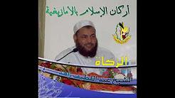 أركان الإسلام الخمس (بالأمازيغية) - الزكاة - الشيخ عبد اللطيف زاهد