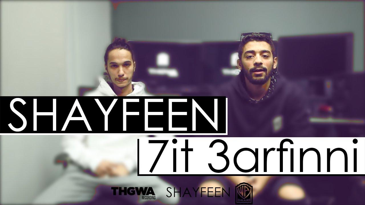 shayfeen 7it 3arfinni