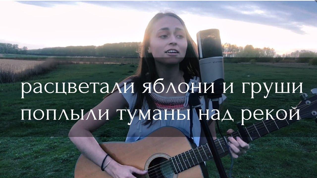 Военные песни под гитару - Катюша
