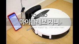 아이클레보(ICLEBO) 지니 G5 로봇청소기 진입방지…