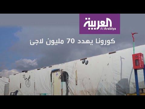 كورونا.. 70 مليون لاجئ ينتظرون السيناريو الأسوأ بالمخيمات  - نشر قبل 21 دقيقة