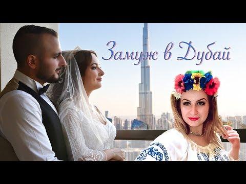 Свадьба в Дубай.
