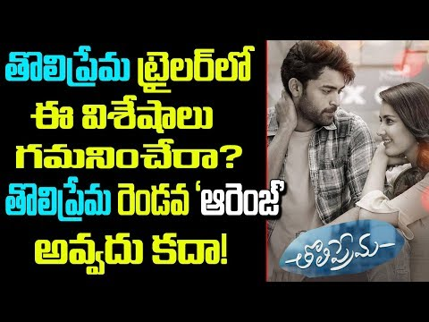 Tholi Prema Theatrical Trailer Review   Varun Tej   Raashi Khanna   Thaman S   Venky Atluri