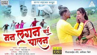 मन लगन व्हई चालन | Man Lagan Vhai Chalan | Singer Bhaiya More | Ahirani Song 2021