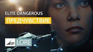Elite Dangerous - Предчувствие, Lore - Часть I