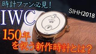 SIHH速報! IWCの150周年、新作時計のスペックとは??