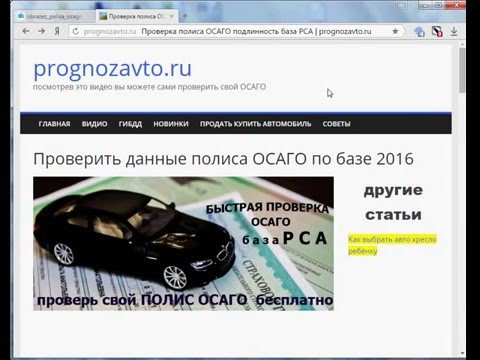 проверка ОСАГО полиса по базе РСА 2016