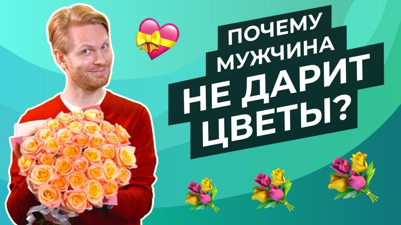 Что ДЕЛАТЬ если мужчина НЕ ДАРИТ цветы. Почему мужчины не дарят цветы женщинам. Сергей Хохлов